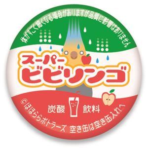 ほほらら工房 / 缶バッジ ( 牛乳キャップ ) /ビビリンゴ / 244A0213