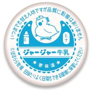 ほほらら工房 / 缶バッジ ( 牛乳キャップ ) /ジャージャー牛乳 / 244A0214