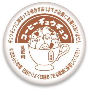 ほほらら工房 / 缶バッジ ( 牛乳キャップ ) /コーヒーギュウギュウ / 244A0215