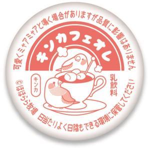 ほほらら工房 / 缶バッジ ( 牛乳キャップ ) /キンカフェオレ / 244A0216