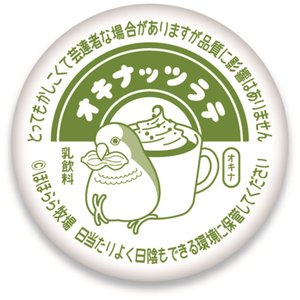 ほほらら工房 / 缶バッジ ( 牛乳キャップ ) /オキナッツラテ / 244A0221