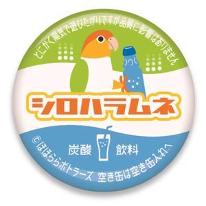 ほほらら工房 / 缶バッジ ( 牛乳キャップ ) /シロハラムネ / 244A0222