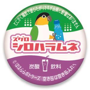 ほほらら工房 缶バッジ 牛乳キャップ  ズグロシロハラムネ 244A0223  ネコポス対応可能 BIRDMORE バードモア 鳥グッズ 鳥用品 雑貨 鳥|birdmore