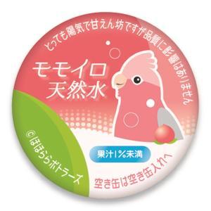 ほほらら工房 / 缶バッジ ( 牛乳キャップ ) /モモイロ天然水 / 244A0224