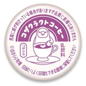 ほほらら工房 / 缶バッジ ( 牛乳キャップ ) /コザクラクトコーヒー / 244A0225