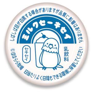 ほほらら工房 / 缶バッジ ( 牛乳キャップ ) /ミルクセーキセイ / 244A0227