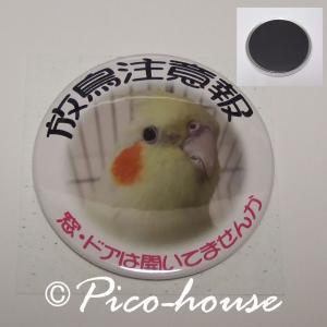 ぴこはうす / 缶マグネット オカメA / 056A0215  ネコポス 対応可能 ( BIRDMORE バードモア 鳥グッズ 鳥用品 雑貨 鳥 バード プレゼント )|birdmore