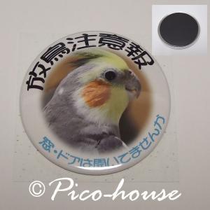 ぴこはうす / 缶マグネット オカメB / 056A0216  ネコポス 対応可能 ( BIRDMORE バードモア 鳥グッズ 鳥用品 雑貨 鳥 バード プレゼント )|birdmore