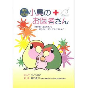 TSUBASA / 小鳥のお医者さん 復刻&改訂版 / 9997587 / ネコポス対応可能( BIRDMORE バードモア 鳥用品 鳥グッズ 鳥 とり トリ インコ 文鳥 プレゼント )|birdmore