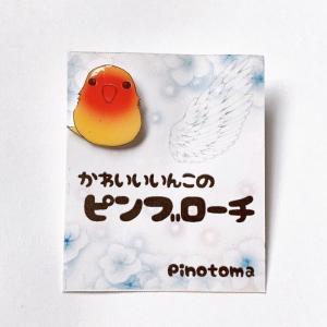 ぴのとま / ブローチ / ボタンインコ・ルチノー / 247A0411 ネコポス 対応可能 ( BIRDMORE バードモア 鳥用品 鳥グッズ 雑貨 グッズ 鳥 とり トリ インコ ) birdmore