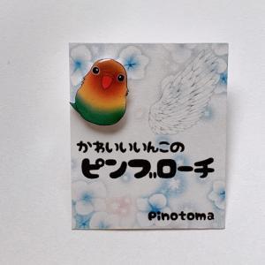 ぴのとま / ブローチ / ルリコシボタンインコ / 247A0418 ネコポス 対応可能 ( BIRDMORE バードモア 鳥用品 鳥グッズ 雑貨 グッズ 鳥 とり トリ インコ ) birdmore