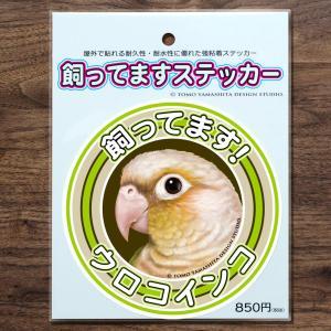 TOMO YAMASHITA DESIGN STUDIO. 飼ってますステッカー ウロコインコ シナモン 195A0363 ネコポス 対応可能 インコサミット バードモア 鳥用品 鳥グッズ|birdmore