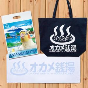TOMO YAMASHITA DESIGN STUDIO.   オカメ 銭湯 Bセット  トートバッグ、タオル、ビニール袋のセット  ネイビー 195A0369|birdmore