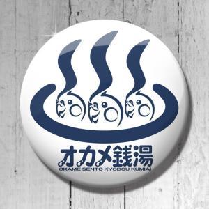 TOMO YAMASHITA DESIGN STUDIO. オカメ 銭湯 ロゴ 缶バッジ ホワイト 195A0377 ネコポス 対応可能  インコサミット バードモア 鳥用品 鳥グッズ 雑貨 鳥 とり|birdmore