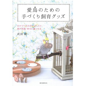 誠文堂新光社 / 愛鳥のための手づくり飼育グッズ / 999...