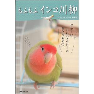 誠文堂新光社   もふもふインコ 川柳   9996733   ネコポス対応可能|birdmore