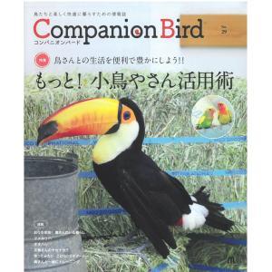 誠文堂新光社   Companion Bird   コンパニオンバード   NO.29   9997040    ネコポス対応可能|birdmore