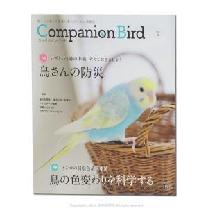 誠文堂新光社   Companion Bird  コンパニオンバード  NO.30   9997297  ネコポス対応可能|birdmore