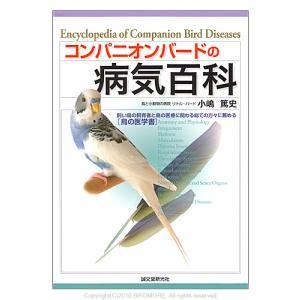 誠文堂新光社 コンパニオンバードの病気百科 9993093 ネコポス 対応可能 BIRDMORE バードモア 鳥用品 鳥グッズ 雑貨 鳥 とり 飼育書|birdmore