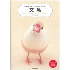 誠文堂新光社 / 小動物 ☆ 飼い方 上手になれる ! 文鳥 / 9996822