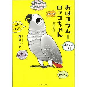 イースト・プレス   おはヨウム!ロッコちゃん   997585  ネコポス 対応可能  1冊迄   BIRDMORE バードモア 鳥用品 鳥グッズ 雑貨 グッズ 鳥 とり トリ|birdmore