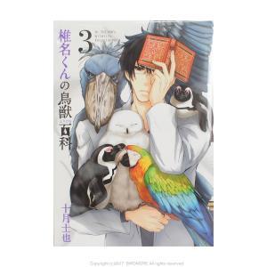椎名くんの鳥獣百科 3   9996502   マッグガーデン   ネコポス対応可能|birdmore