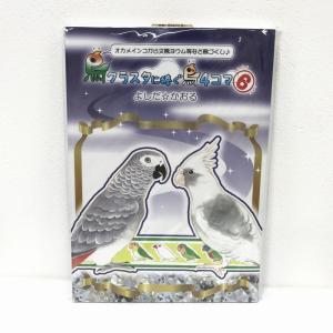 イーフェニックス 鳥クラスタに捧ぐ鳥4コマ6   ネコポス対応可能|birdmore