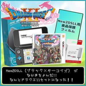 New2DSLL +ドラゴンクエスト11 3DSソフト+各種パーツ 新品 New2DSLL本体|birds-eye