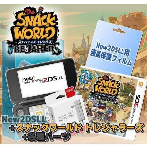 New2DSLL +スナックワールド トレジャラーズ 3DSソフト+各種パーツ 新品 New2DSLL本体|birds-eye