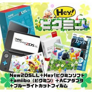 New2DSLL +Hey! ピクミン 3DSソフト+amiibo+各種パーツ 新品 New2DSLL本体|birds-eye