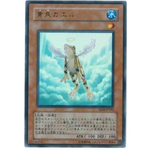 遊戯王 黄泉ガエル(水)EXPERT EDITION Volume.4 ウルトラレア|birds-eye
