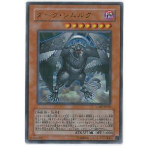 遊戯王 ダーク・シムルグ(闇)Vジャンプ ウルトラレア|birds-eye