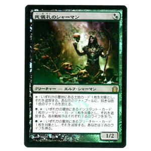 マジック:ザ・ギャザリング(MTG)死儀礼のシャーマン Deathrite Shaman(日本語版) RTR 混 R(foil)