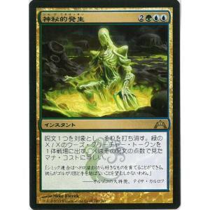 マジック:ザ・ギャザリング(MTG)神秘的発生/Mystic Genesis(日本語版) GTC 金...