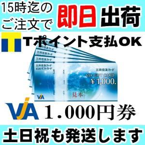 三井住友カードVJAギフトカード(VISAギフトカード) 1000円分 birds-eye