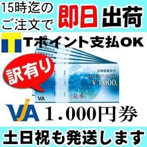 【訳有り】三井住友カードVJAギフトカード(VISAギフトカード) アウトレット 1000円分|birds-eye