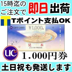 UCギフトカード ユーシーギフトカード 1000円分