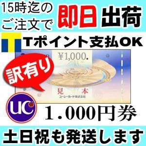 【訳有り】UCギフトカード ユーシーギフトカード アウトレット 1000円分 birds-eye
