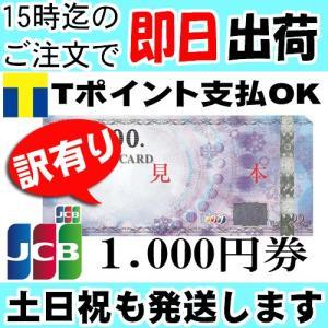 【訳有り】JCBギフトカード(ジェーシービーギフトカード) ...