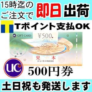 UCギフトカード ユーシーギフトカード 500円分 birds-eye