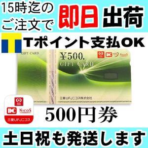 三菱UFJニコスギフトカード 三菱UFJニコスギフト券 500円分 birds-eye