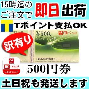 【訳有り】三菱UFJニコスギフトカード 三菱UFJニコスギフト券 アウトレット 500円分 birds-eye