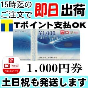 三菱UFJニコスギフトカード 三菱UFJニコスギフト券 1000円分 birds-eye