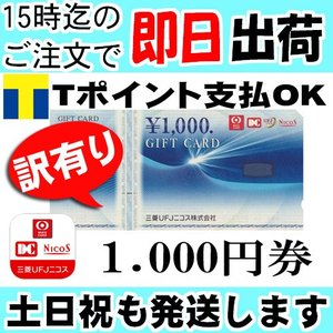 【訳有り】三菱UFJニコスギフトカード 三菱UFJニコスギフト券 アウトレット 1000円分 birds-eye