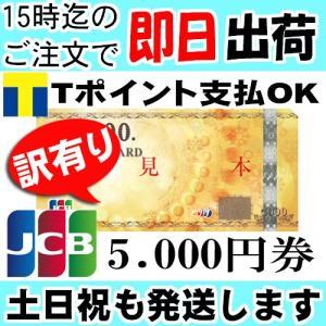 【訳有り】JCBギフトカード(ジェーシービーギフトカード) アウトレット 5000円分 birds-eye