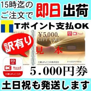 【訳有り】三菱UFJニコスギフトカード 三菱UFJニコスギフト券 アウトレット 5000円分 birds-eye