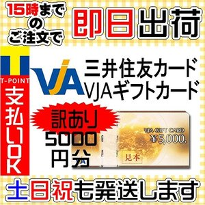 【訳有り】三井住友カードVJAギフトカード(VISAギフトカ...