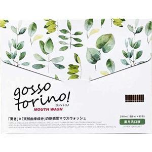 ■ゴッソトリノが口腔内のあらゆるお悩みに! 「口臭が気になる…」「朝起きた時のネバネバが…」「歯の黄...