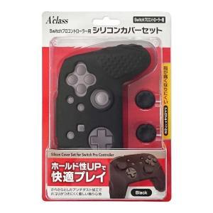 Switch プロコントローラー用シリコンカバーセット 新品 Switch パーツ|birds-eye