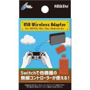 Switch 8BITDO USB ワイヤレスアダプター(NSW/PC/レトロフリーク対 新品 Switch パーツ|birds-eye